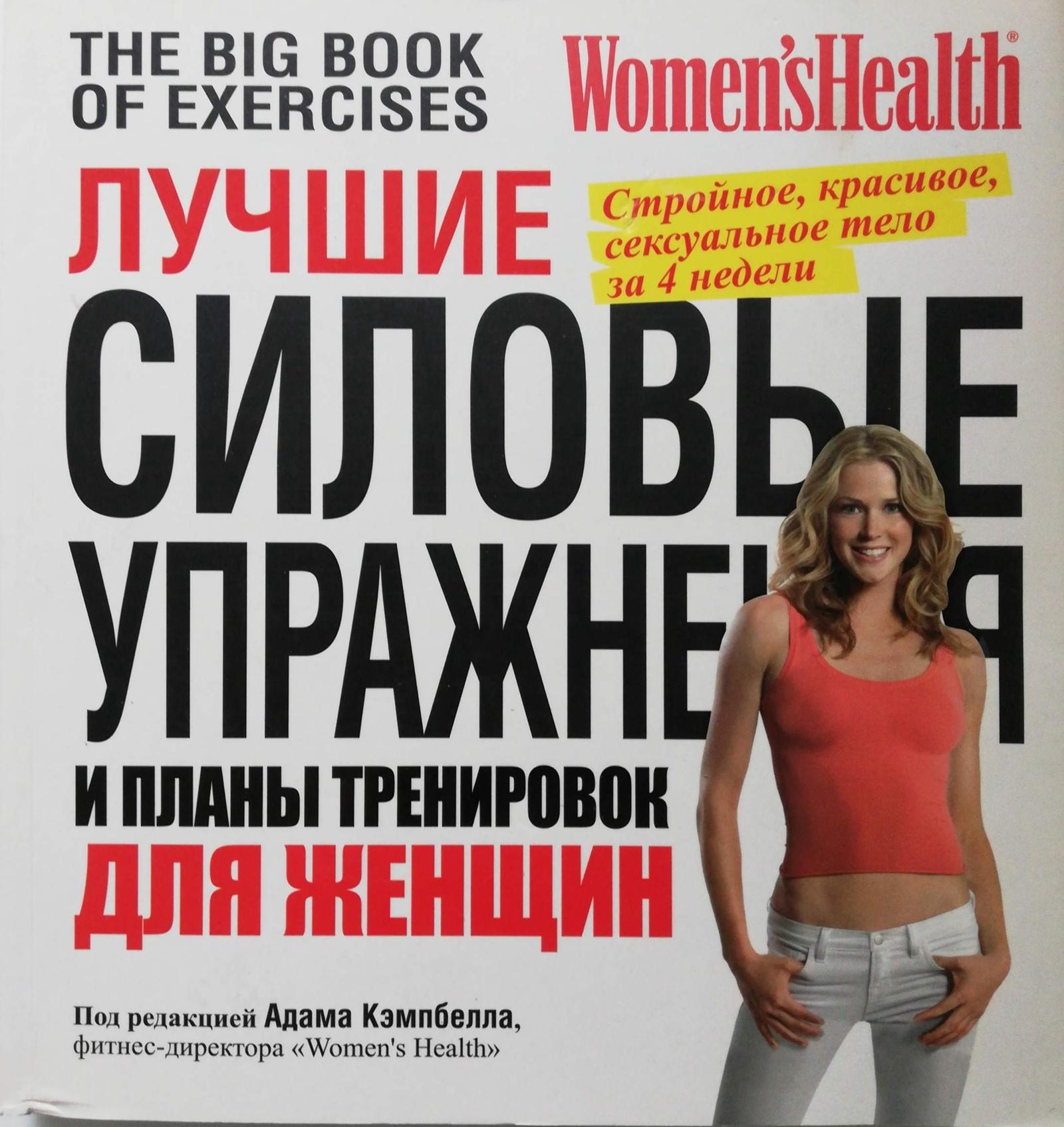 Кэмпбелл Адам (ред.) Лучшие силовые упражнения и планы тренировок для женщин