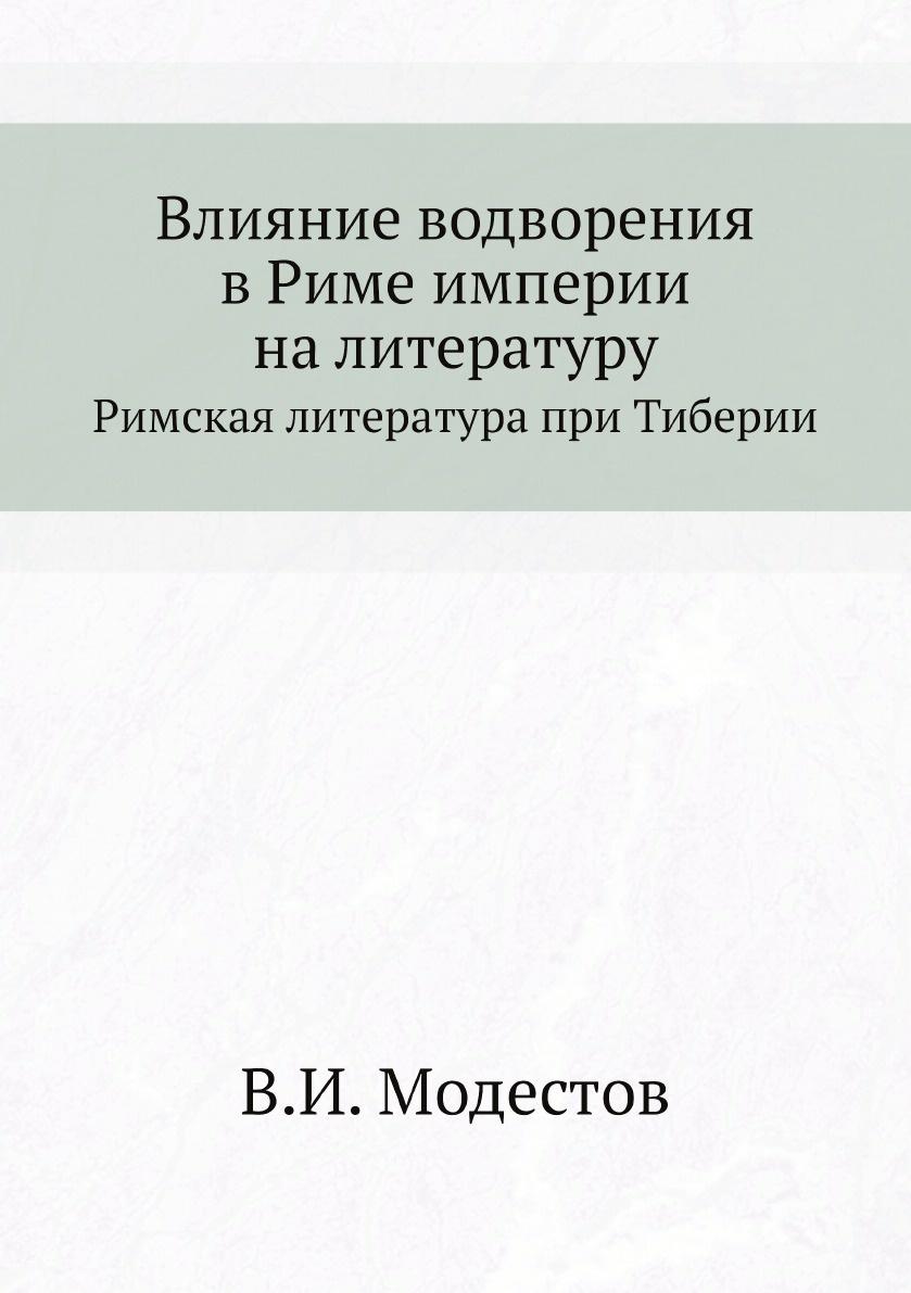В.И. Модестов Влияние водворения в Риме империи на литературу. Римская литература при Тиберии