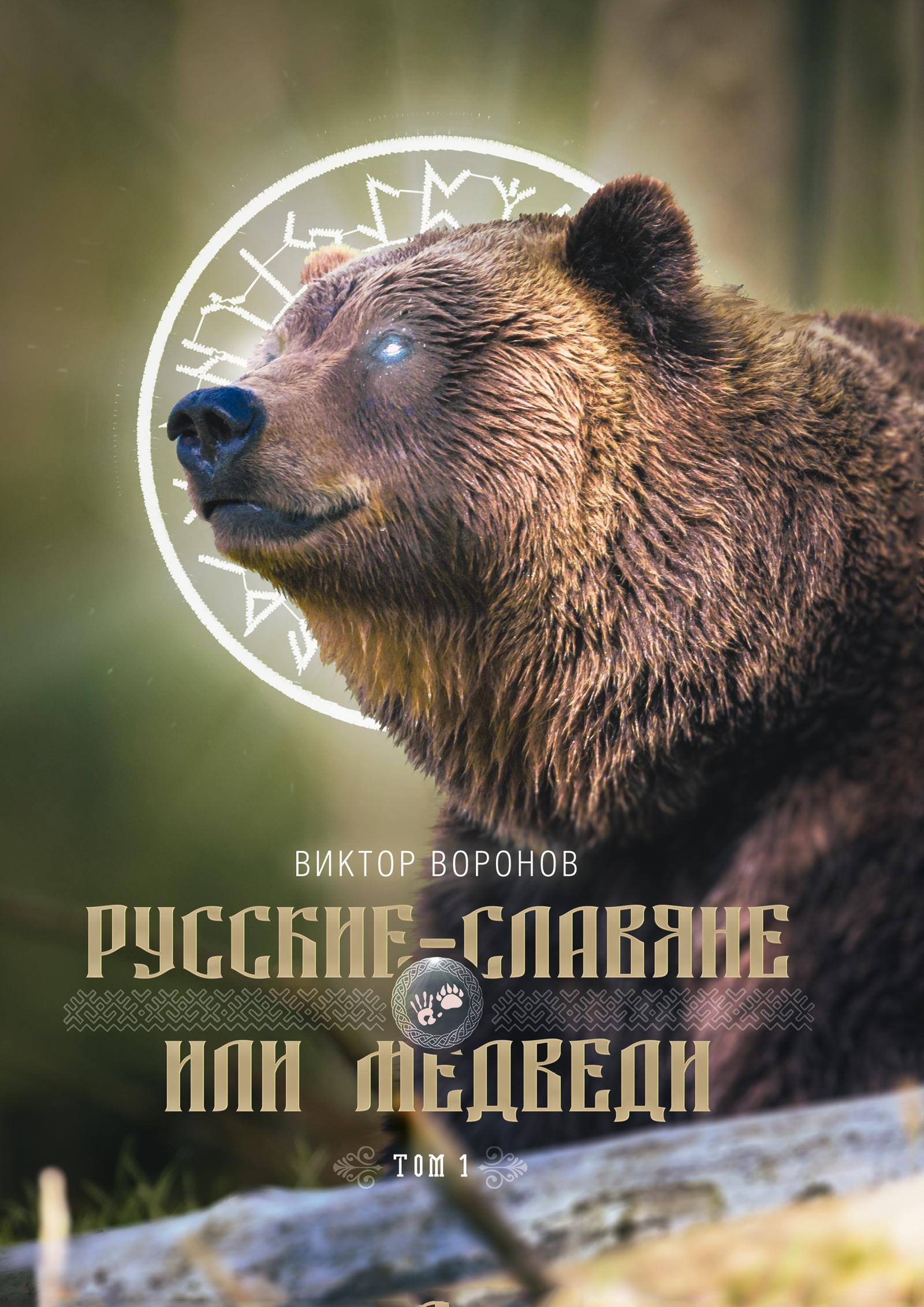Русские - славяне или медведи
