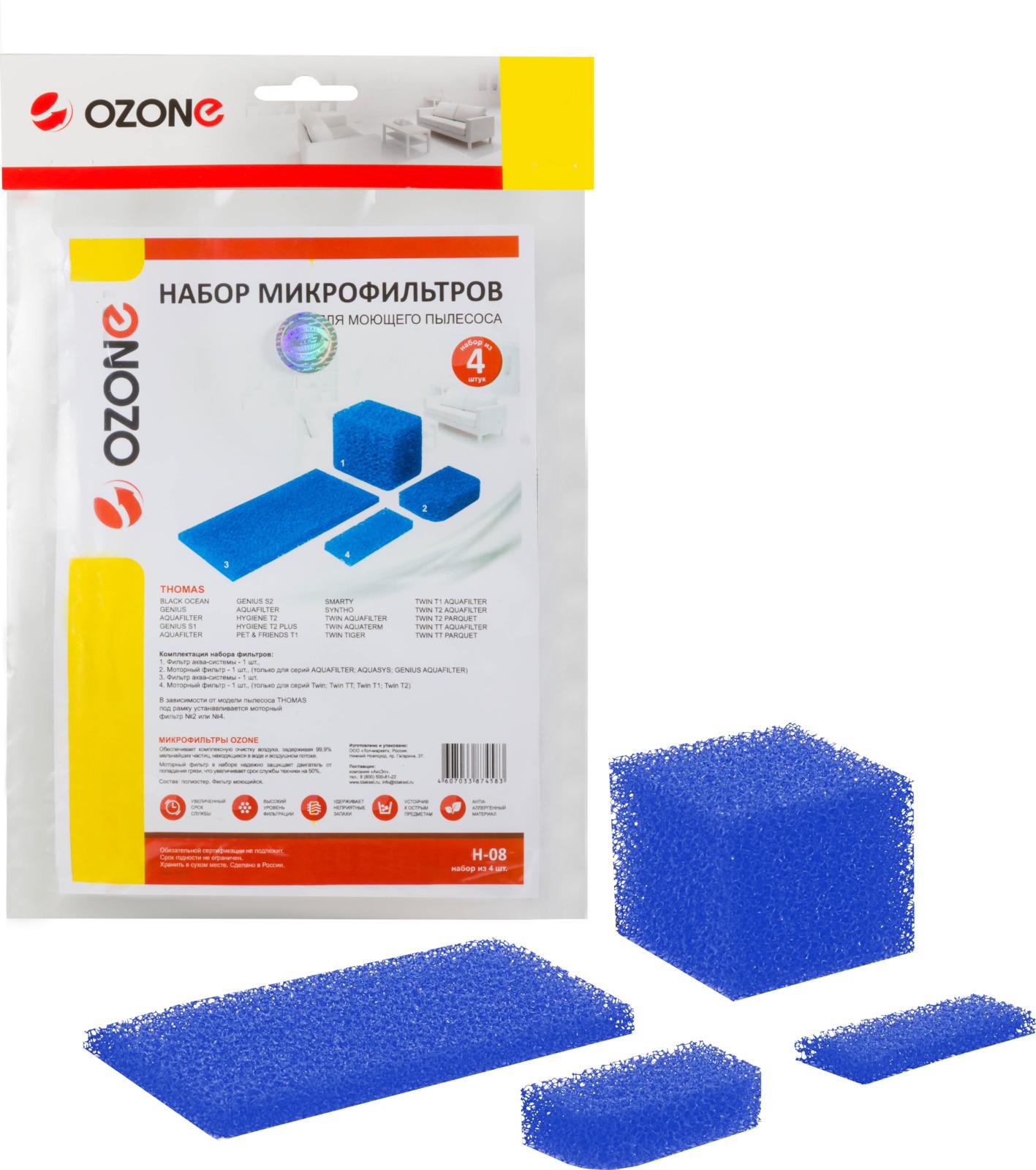 Ozone H-08 набор микрофильтров для пылесосов Thomas, 4 шт jia pei подходит просо mi фильтр для очистки воздуха для проса mi 2 поколения 1 поколения