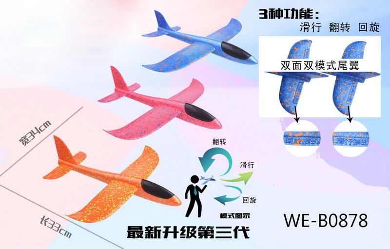 Самолет-планер Abtoys, для игры на открытом воздухе, 819-42A, мультиколор, 33 х 34 х 4 см цена