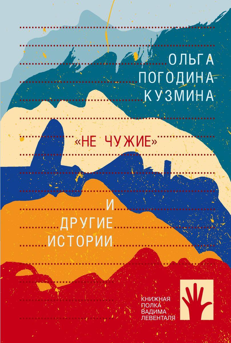 """Ольга Погодина-Кузьмина """"Не чужие"""" и другие истории"""