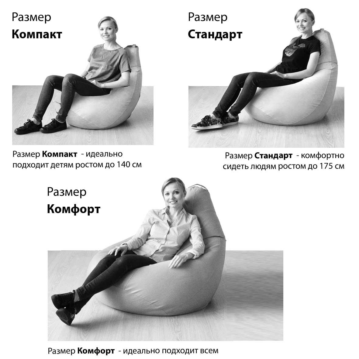 Мешок  для сидения
