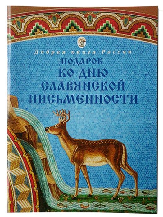 Подарок ко Дню Славянской письменности В книгу входит адаптированное житие...