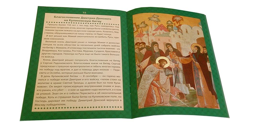 Подарок Преподобного Сергия Радонежского В основе книги лежит житие Сергия...