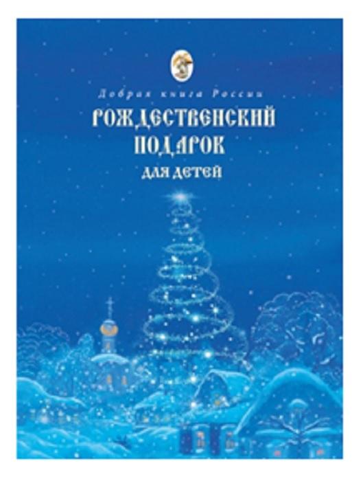 Рождественский подарок для детей Книга адресована детям дошкольного...
