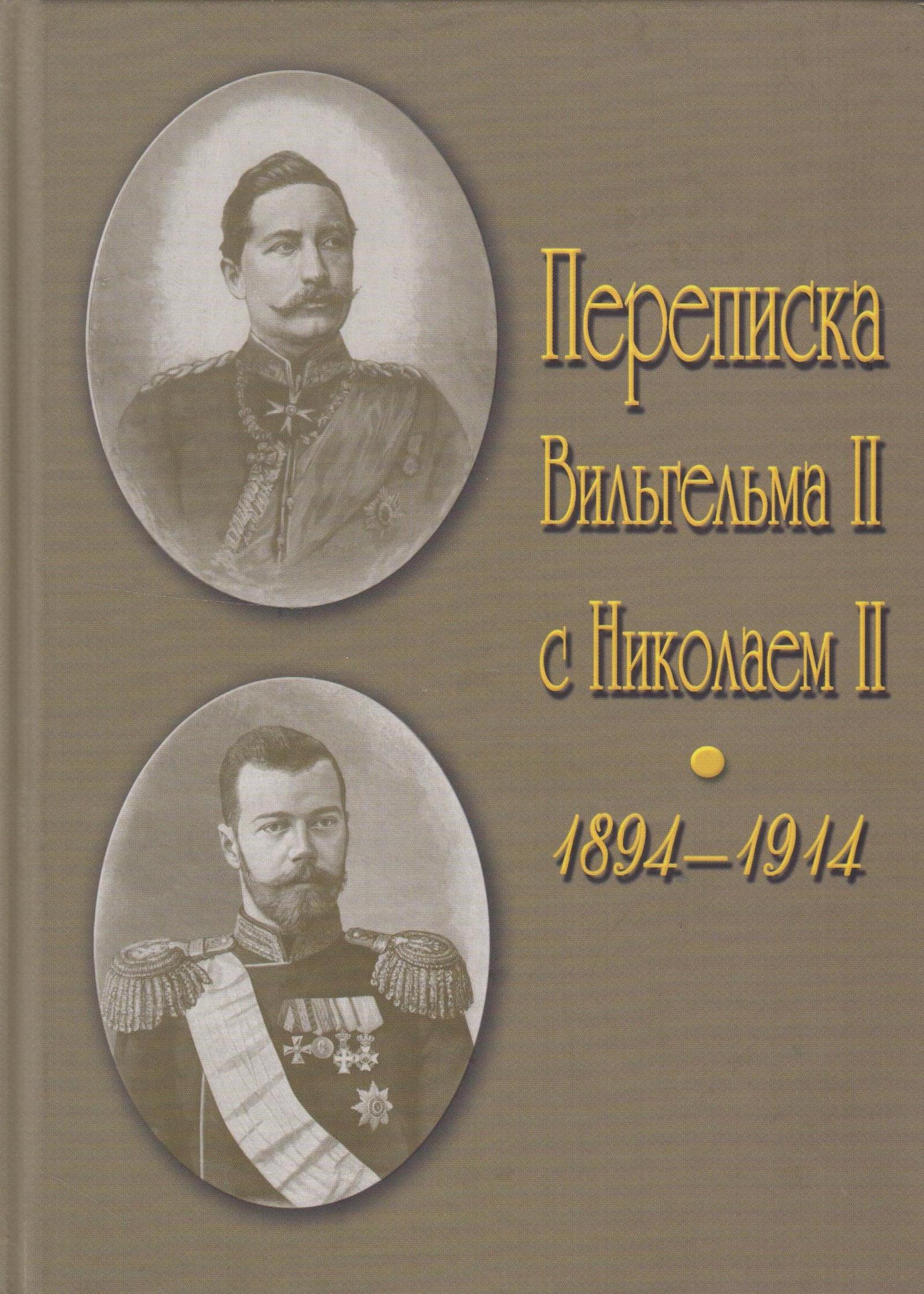 Переписка Вильгельма II с Николаем II. 1894-1914