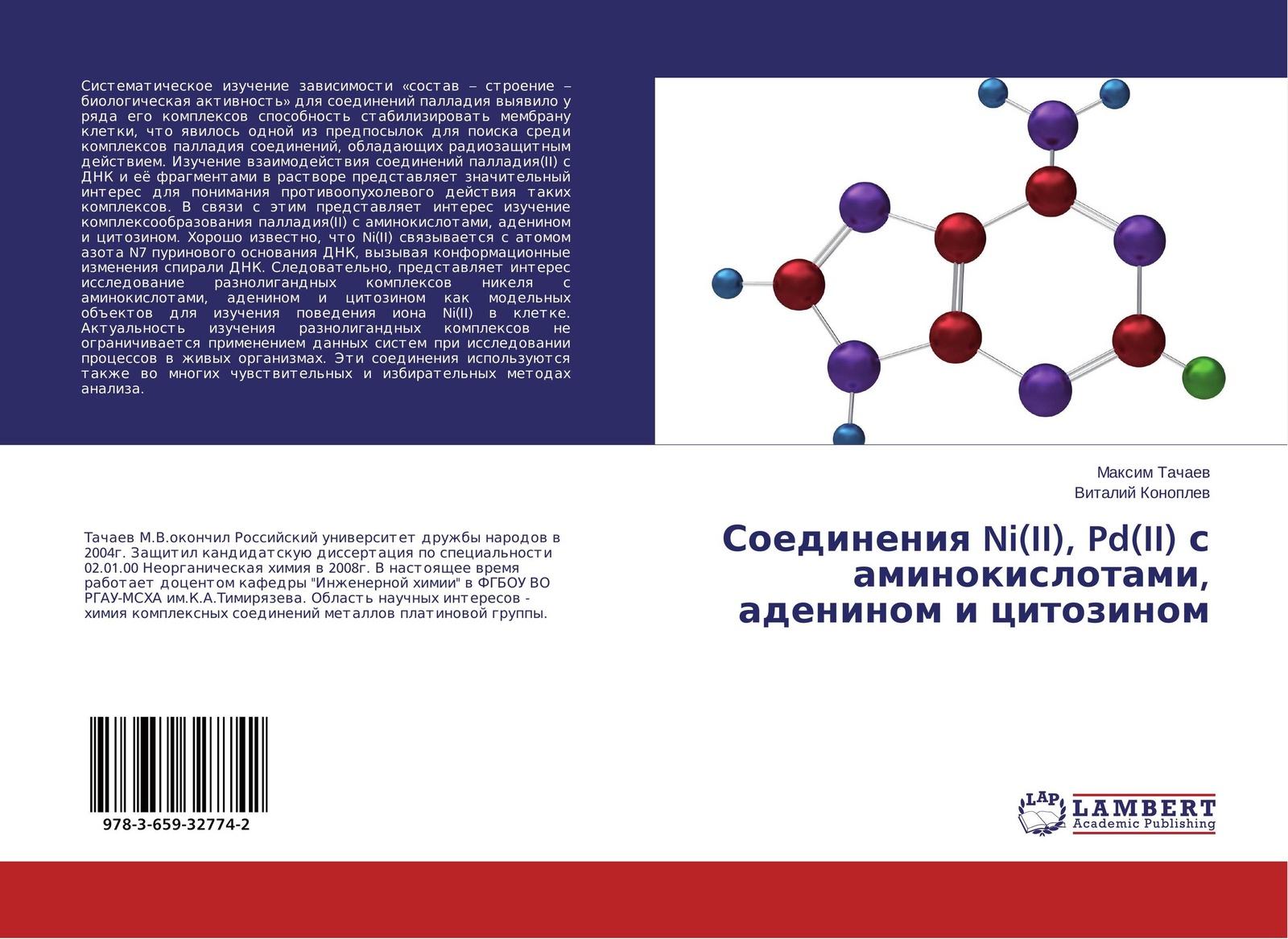 Соединения Ni(II), Pd(II) с аминокислотами, аденином и цитозином 2