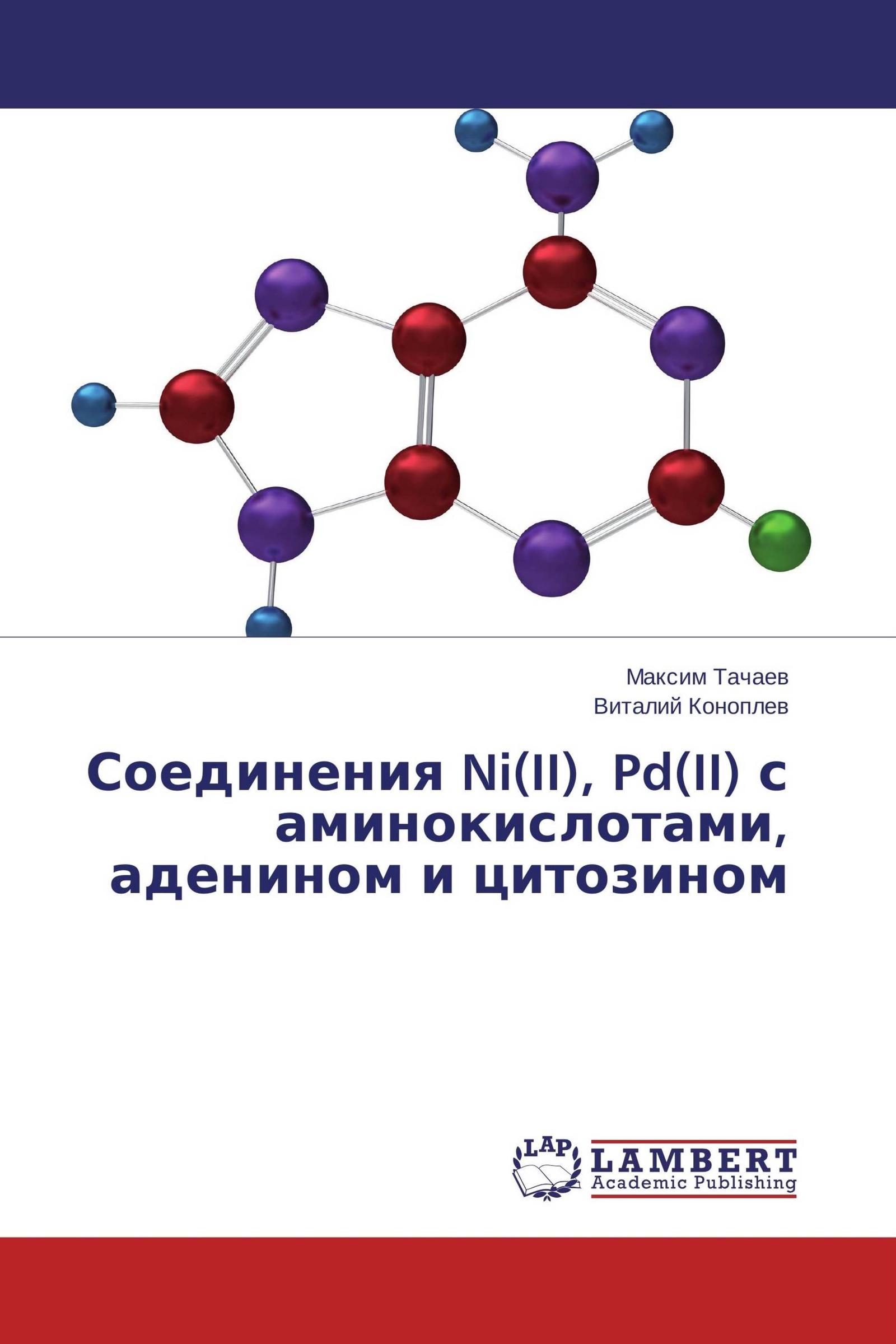 Соединения Ni(II), Pd(II) с аминокислотами, аденином и цитозином
