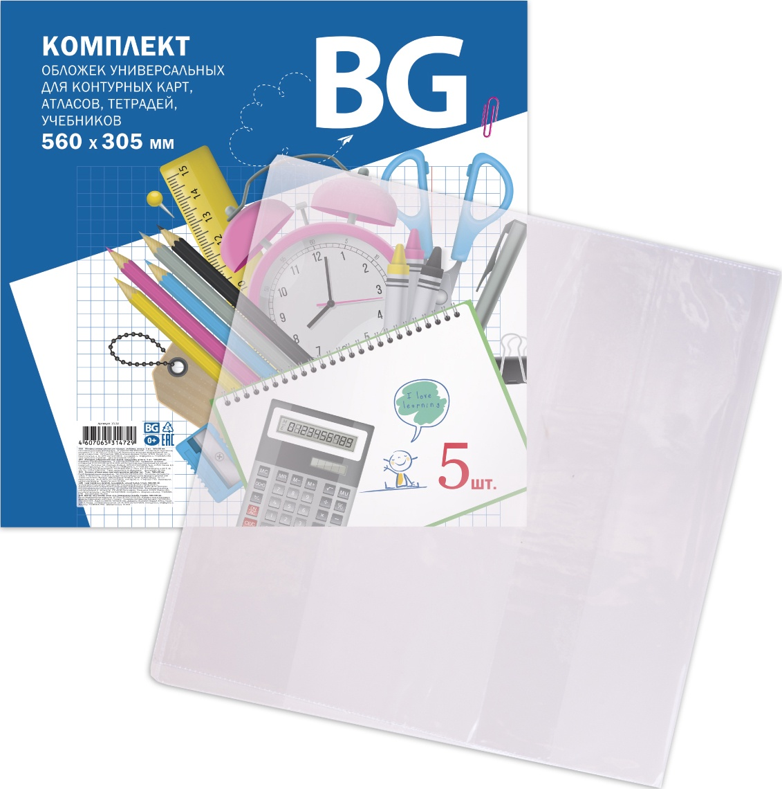 цены на Комплект универсальных обложек BG для контурных карт, атласов, тетрадей, учебников 5шт. (размер 560х305 мм)  в интернет-магазинах