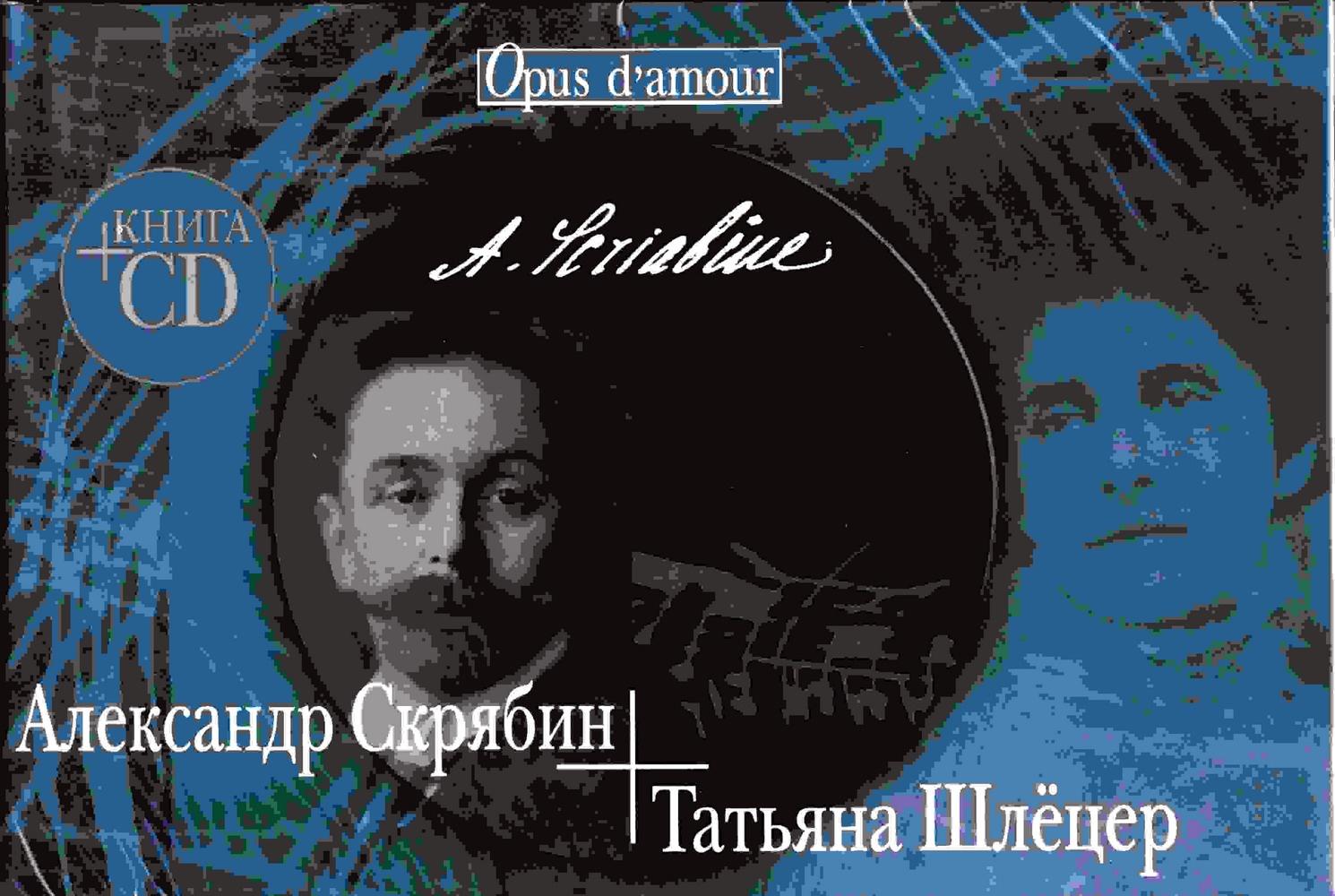 А. Бандура Александр Скрябин - Татьяна Шлёцер (+CD)