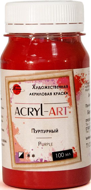 Краска акриловая художественная Акрил-Арт, Таир, 100 мл, Пурпурный