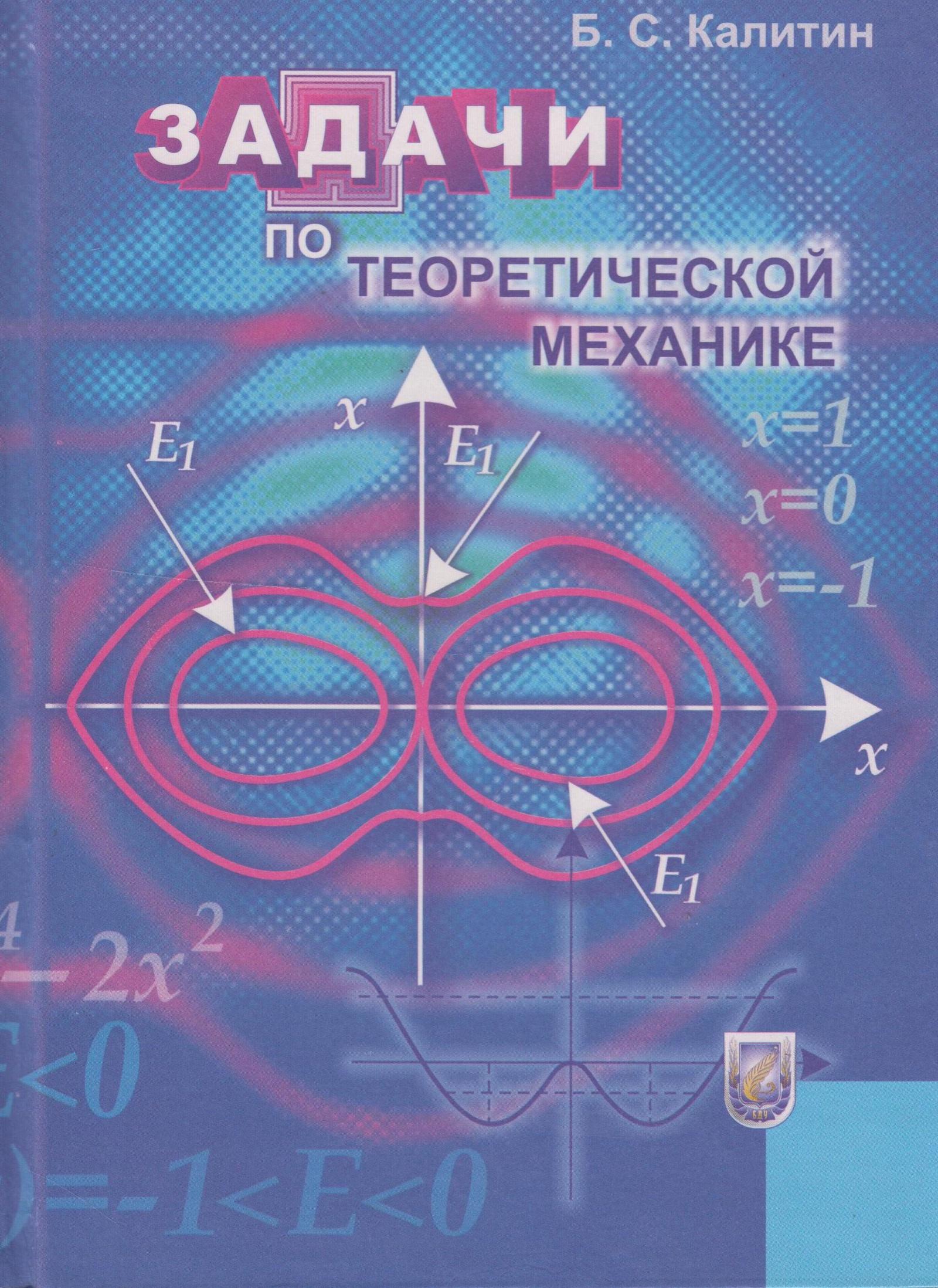 Калитин Борис Сергеевич Задачи по теоретической механике т а нарута е и лободенко олимпиадные задачи по теоретической механике учебное пособие