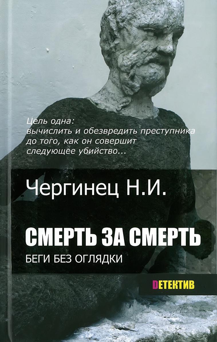 Чергинец Н.И. Смерть за смерть
