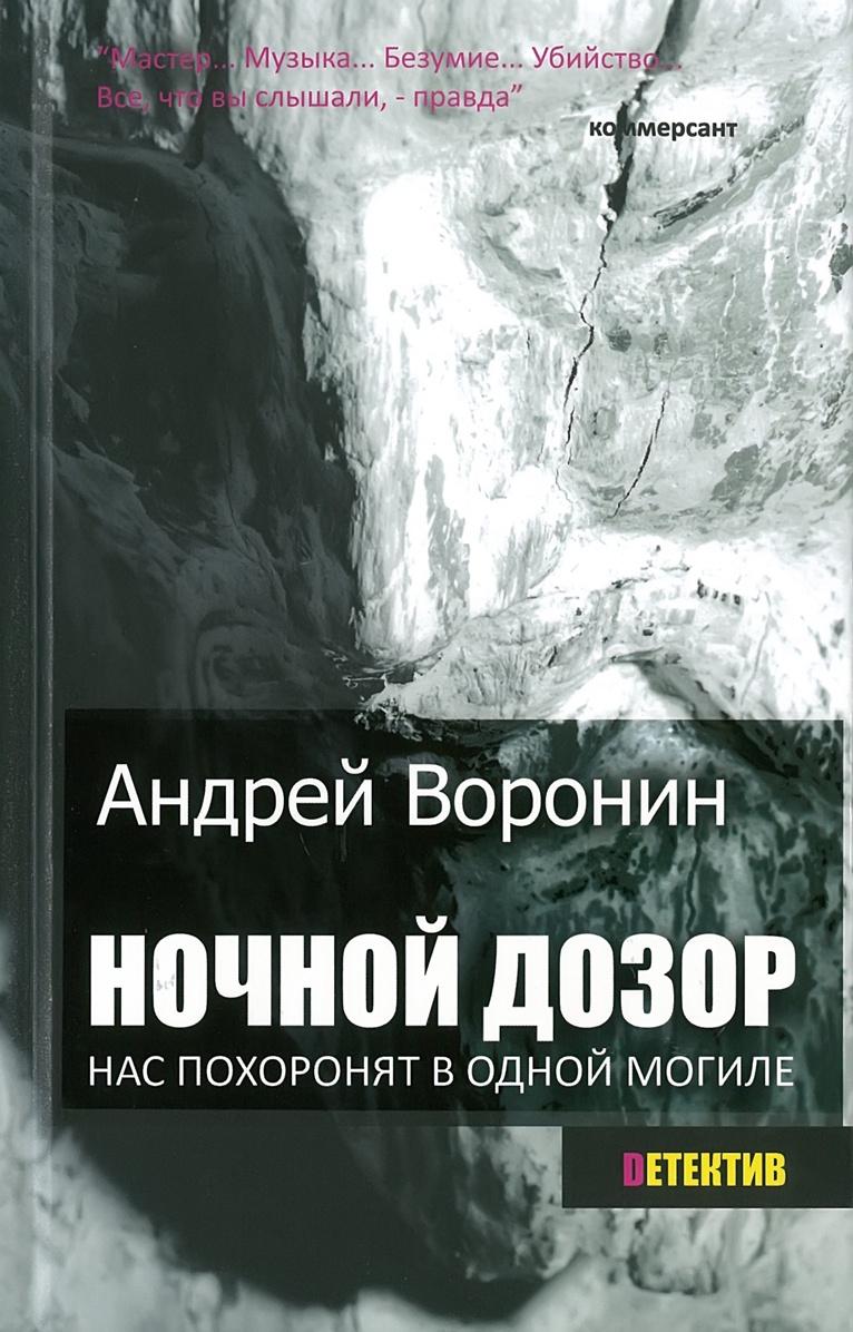 Андрей Воронин Ночной дозор андрей воронин марина воронина цикл ночной дозор комплект из 3 книг