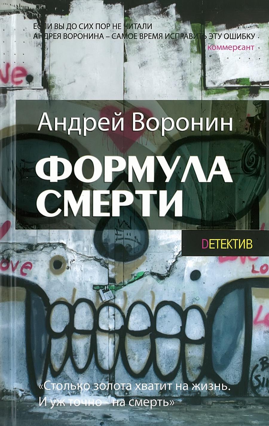 Андрей Воронин Формула смерти