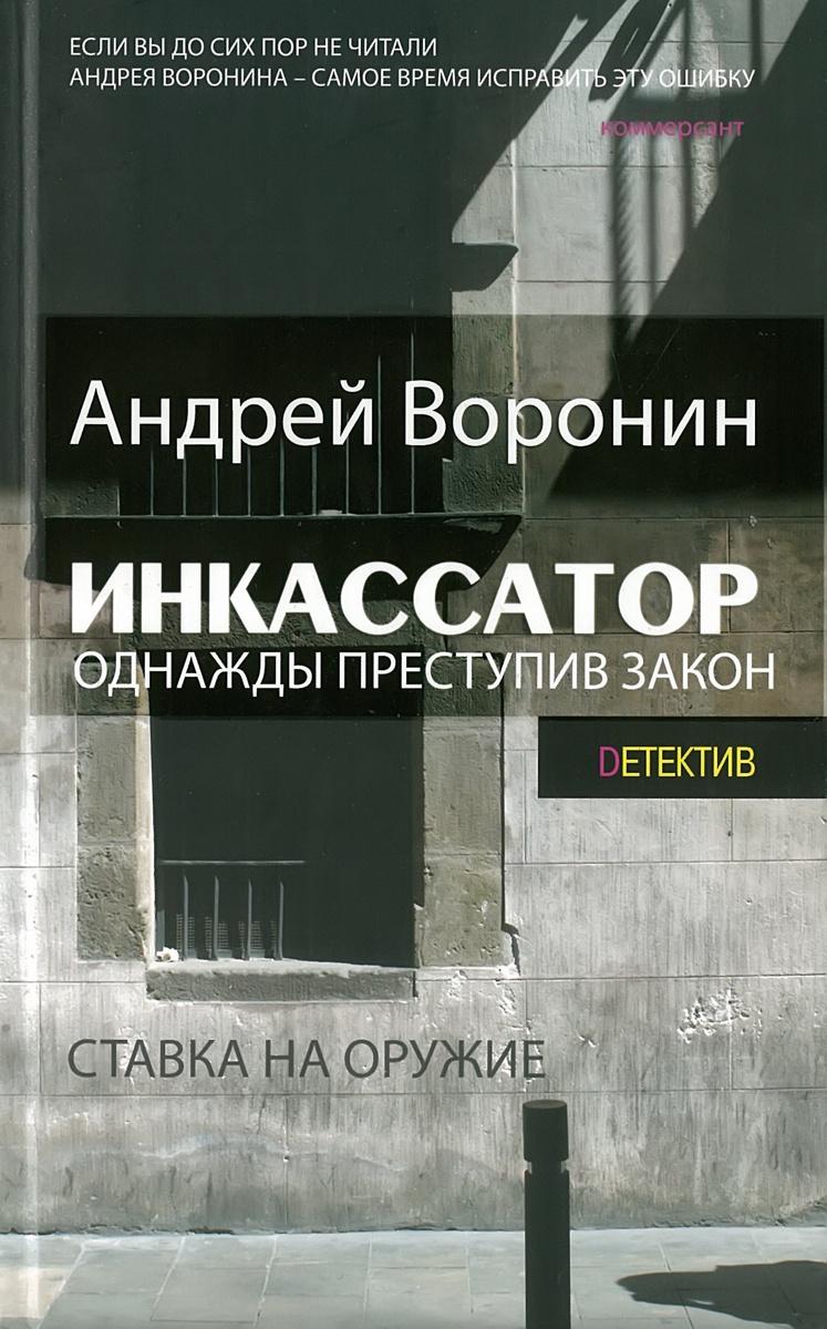 Андрей Воронин Инкассатор.Однажды преступив закон