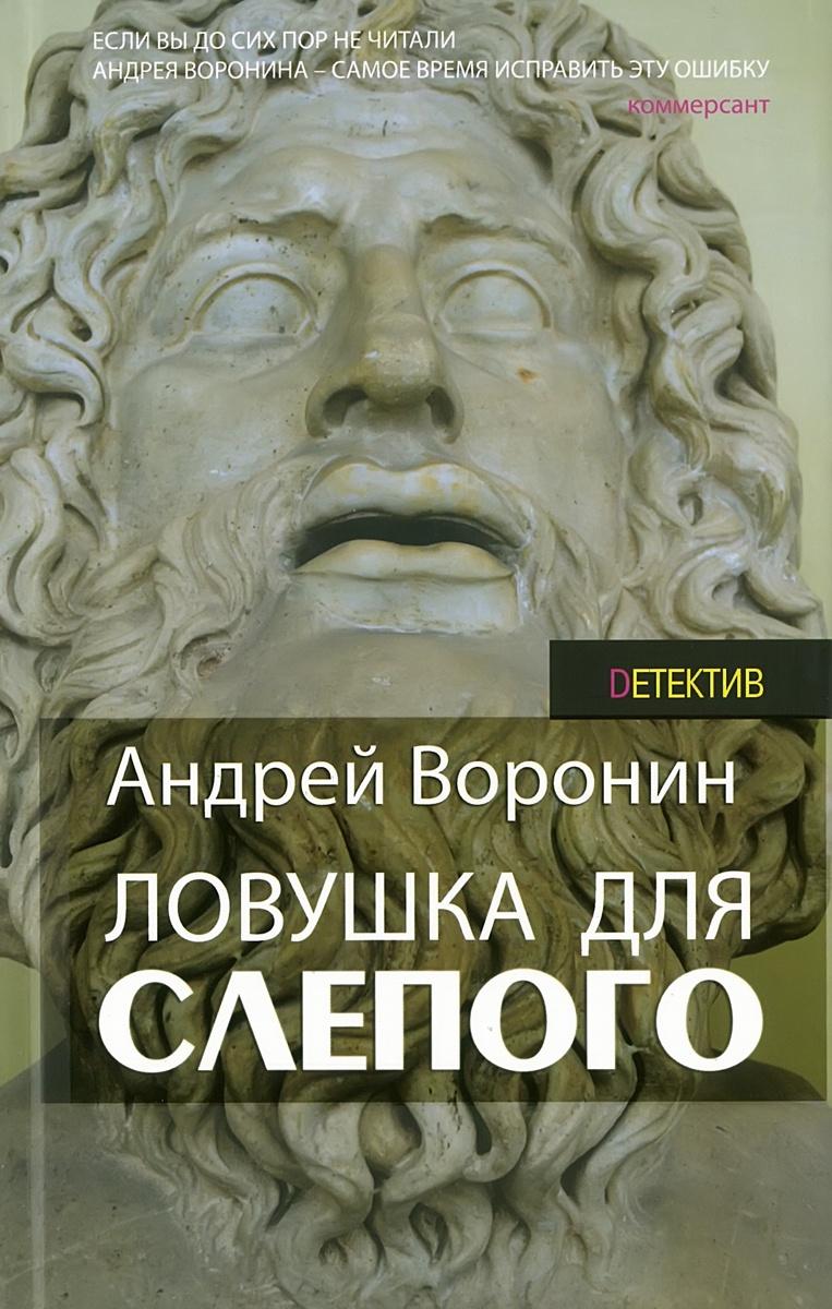 Андрей Воронин Ловушка для слепого