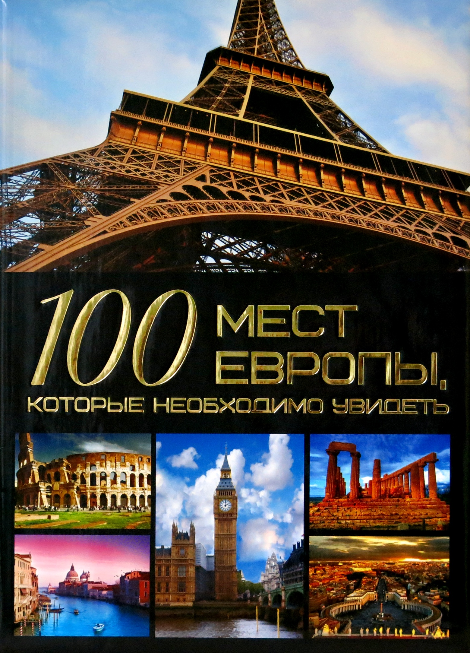 Шереметьева Т.Л. 100 мест Европы, которые необходимо увидеть авиабилеты ганновер