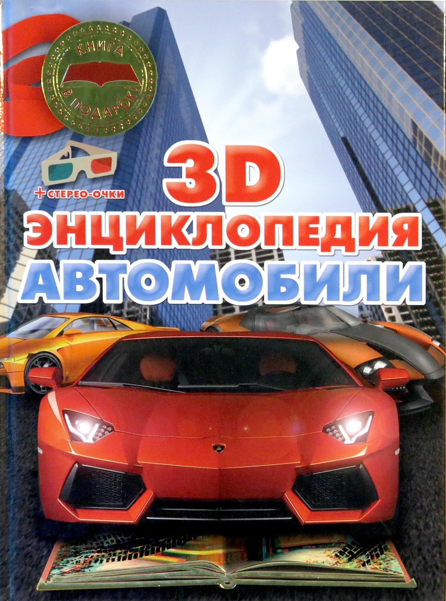 3D-энциклопедия. Автомобили