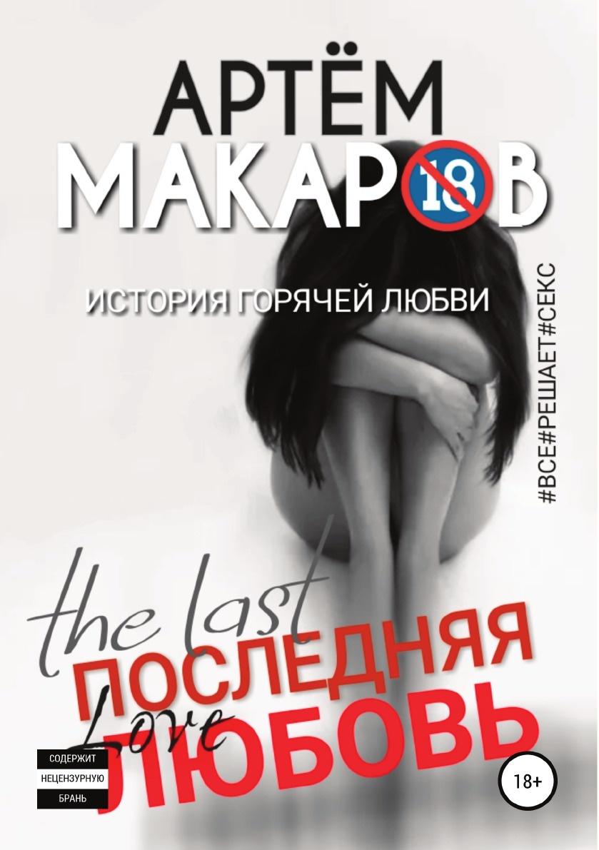 Артём Макаров Последняя любовь