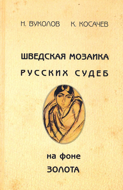 Вуколов Н., Косачев К. Шведская мозаика русских судеб на фоне золота