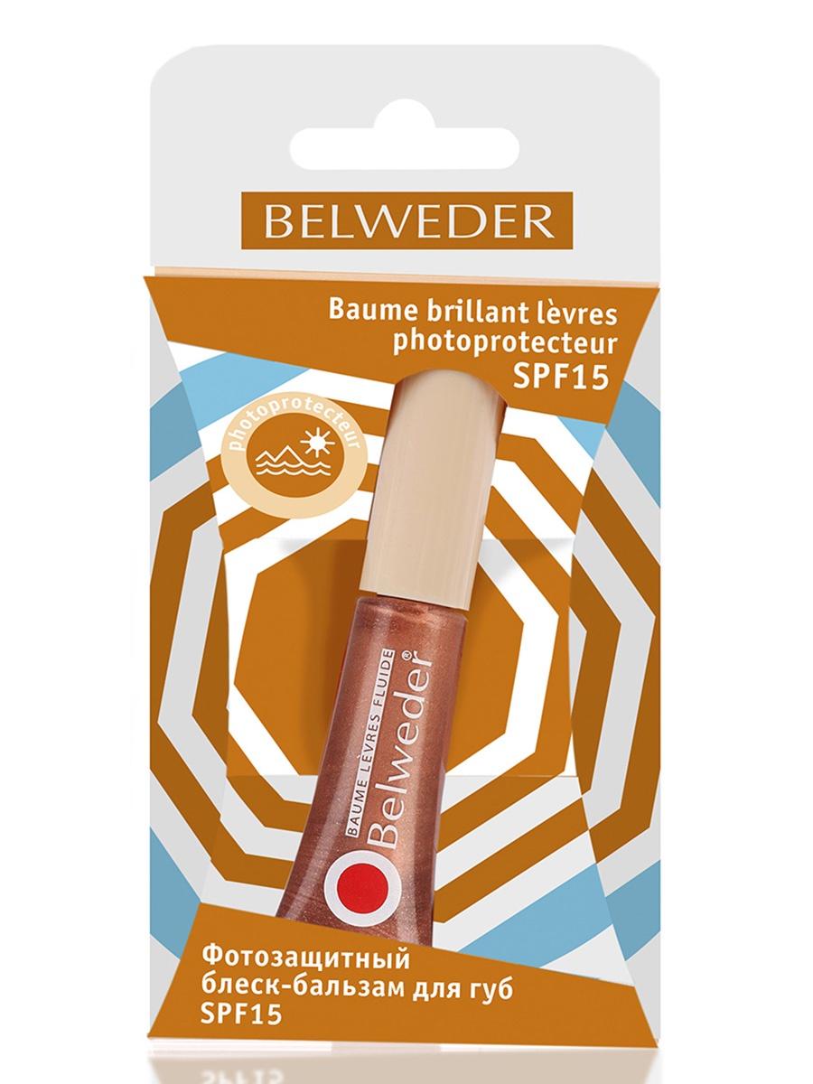 Фотозащитный блеск-бальзам для губ SPF15 Belweder