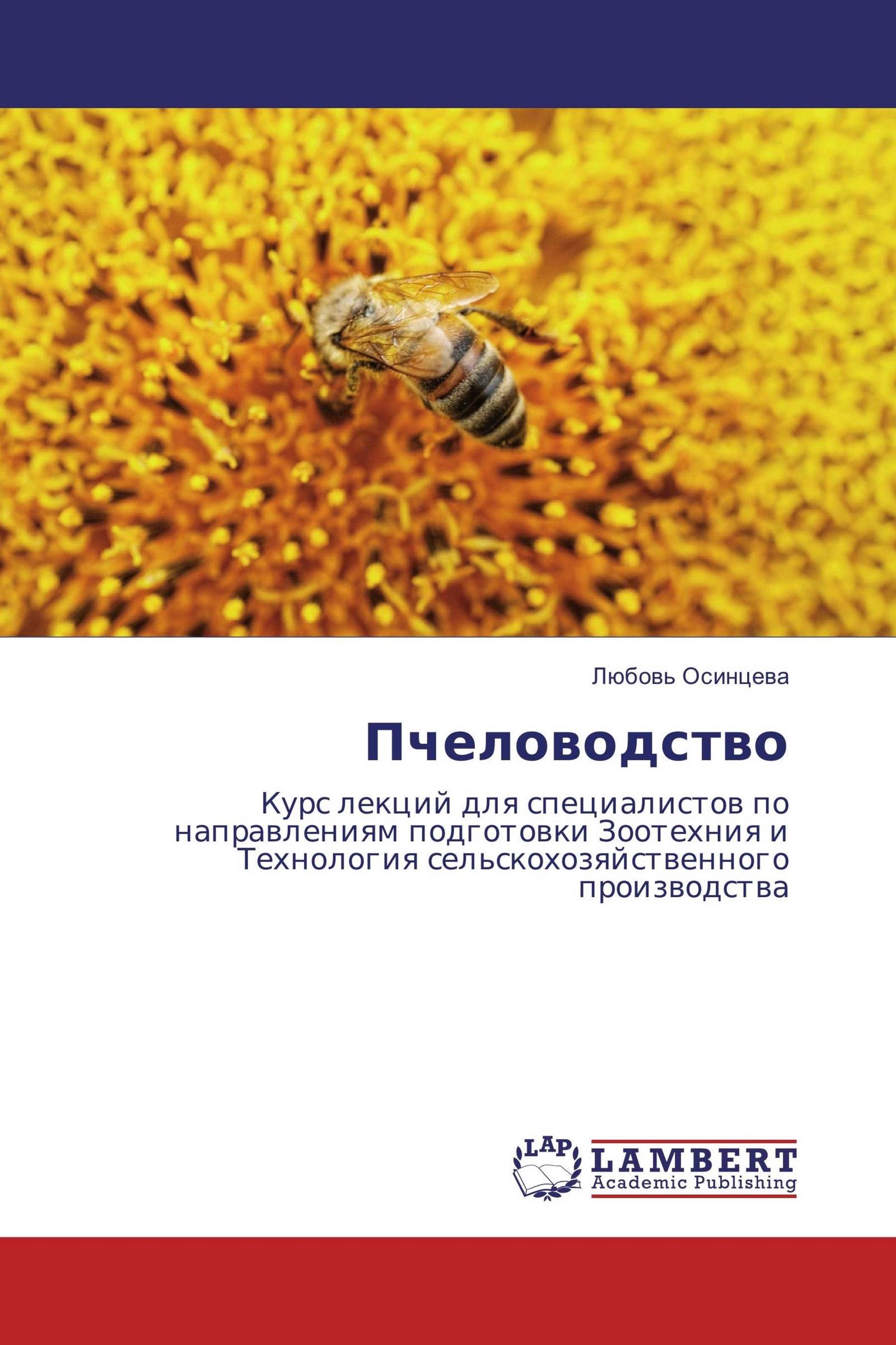 Любовь Осинцева Пчеловодство