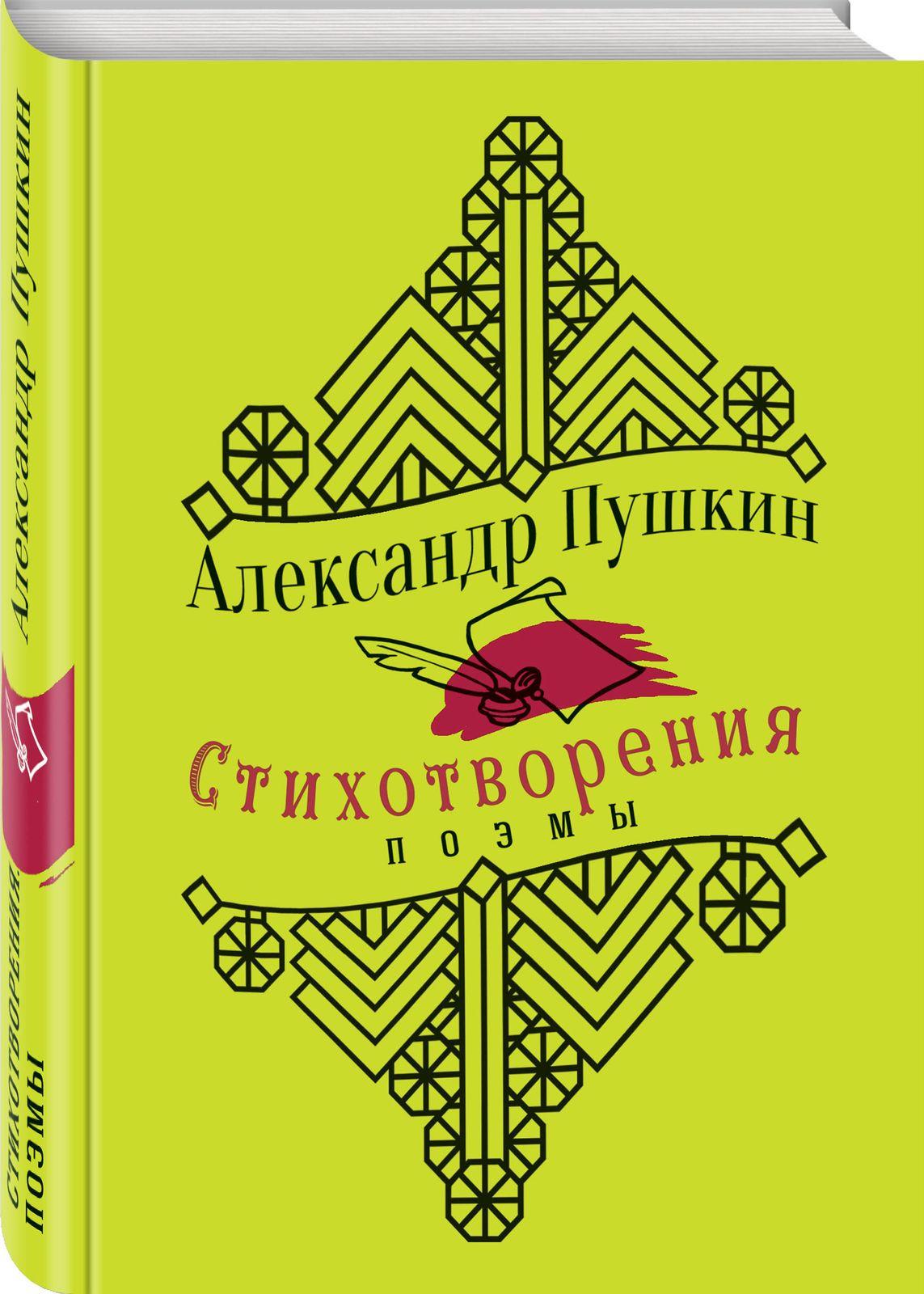 Александр Пушкин Александр Пушкин. Стихотворения. Поэмы