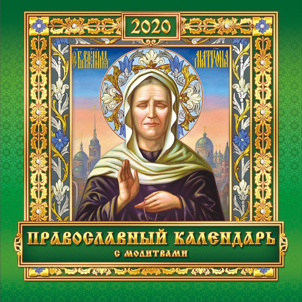Календарь перекидной малый на скрепке на 2020 год, Иконы, 155х160мм МПК-20-005 календарь перекидной малый на скрепке на 2020 год иконы 155х160мм мпк 20 007