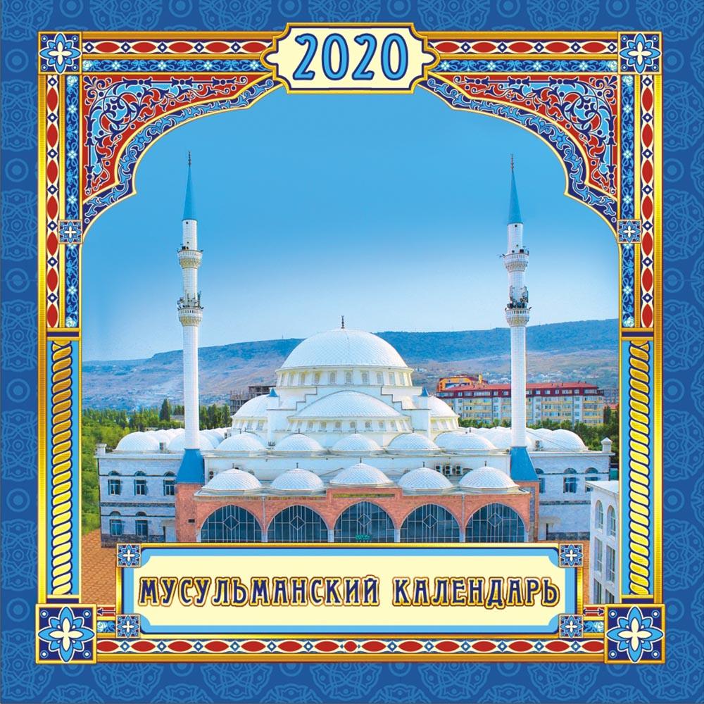 Календарь перекидной малый на скрепке на 2020 год, Мусульманский, 155х160мм МПК-20-014 календарь перекидной малый на скрепке на 2020 год иконы 155х160мм мпк 20 007