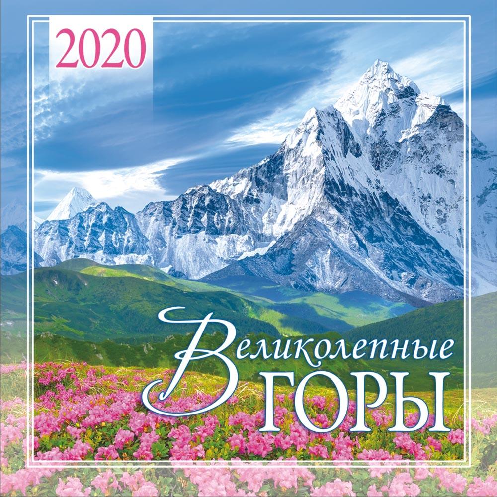 Календарь перекидной малый на скрепке на 2020 год, Горы, 155х160мм МПК-20-020 календарь перекидной малый на скрепке на 2020 год иконы 155х160мм мпк 20 007