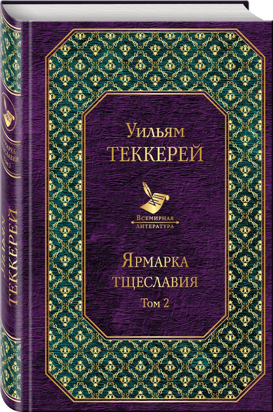 Ярмарка тщеславия (комплект из 2 книг), Уильям Теккерей