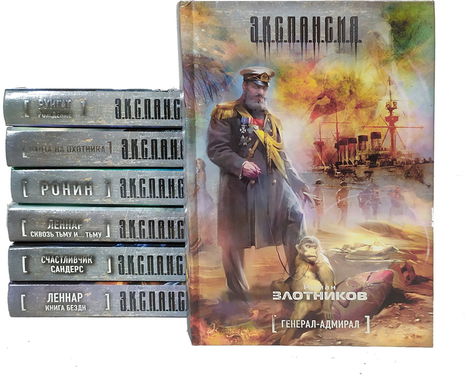 Роман Злотников Экспансия (комплект из 7 книг) басов н экспансия