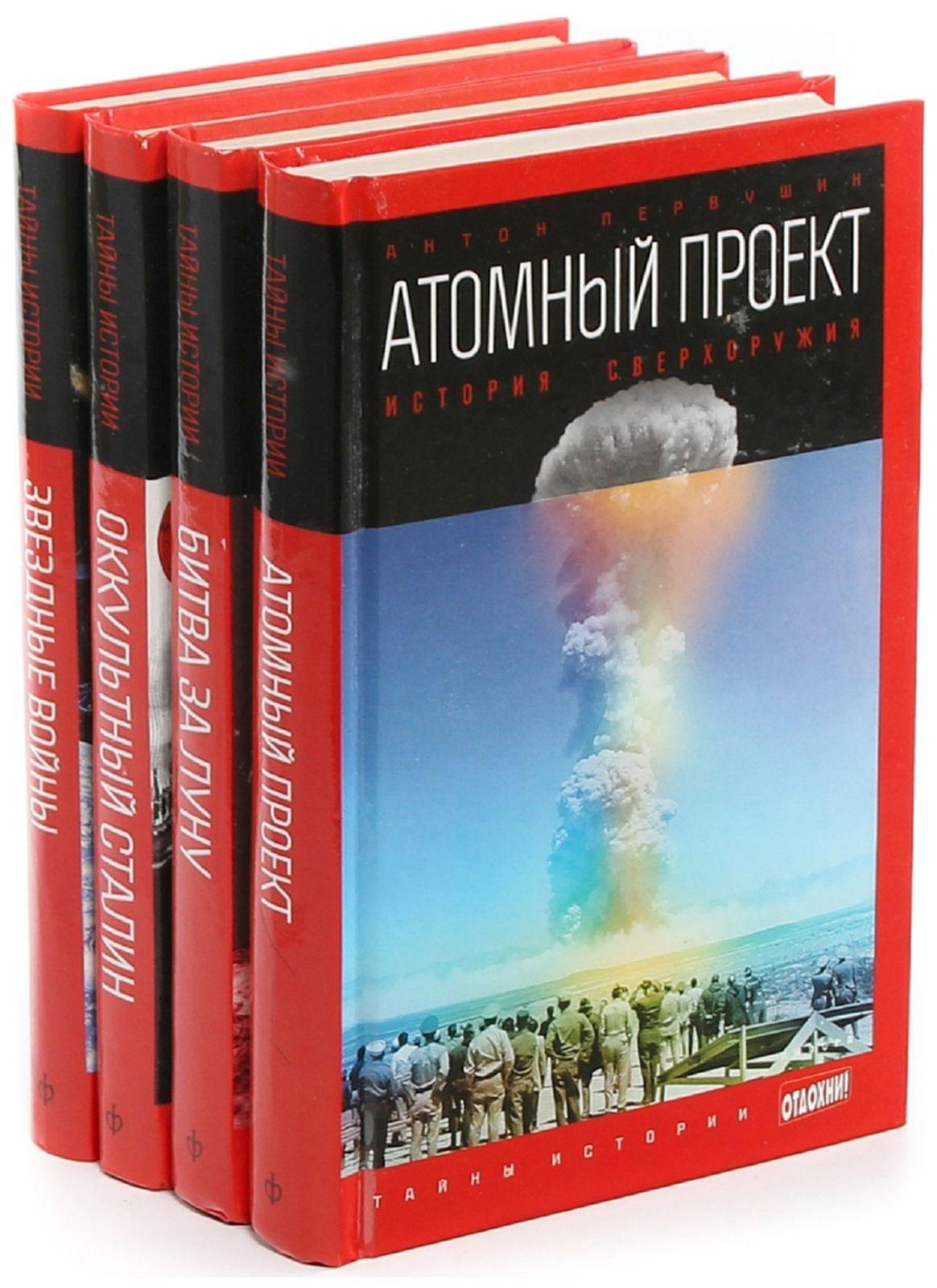Первушин А. Антон Первушин. Серия Тайны истории (комплект из 4 книг)