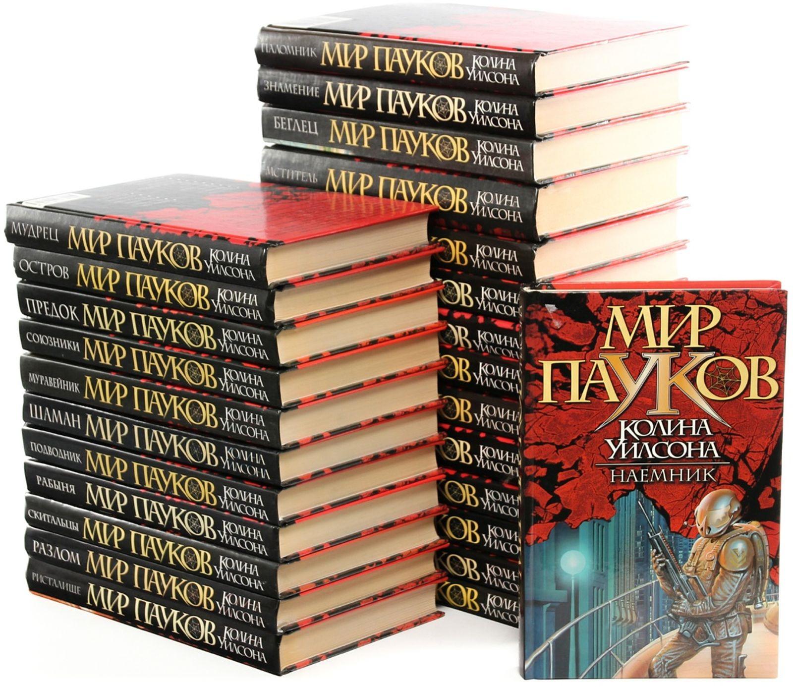 все цены на Мир пауков Колина Уилсона (комплект из 26 книг) онлайн