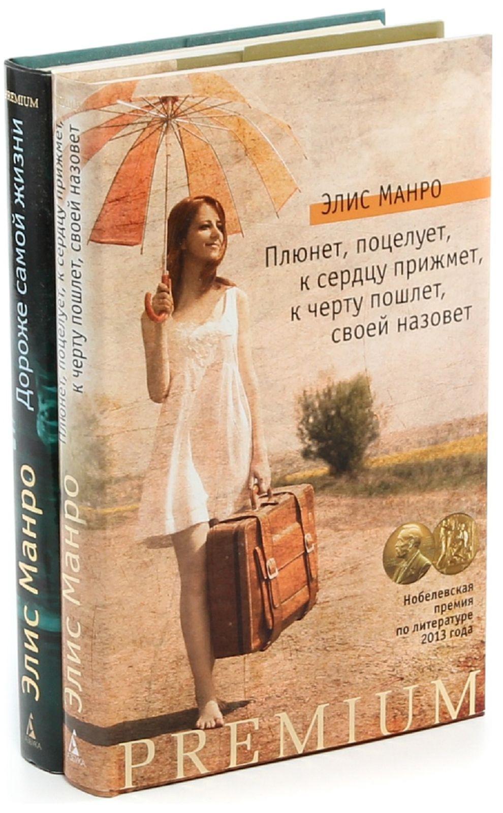 "Элис Манро Элис Манро. Серия ""Азбука Premium"" (комплект из 2 книг)"