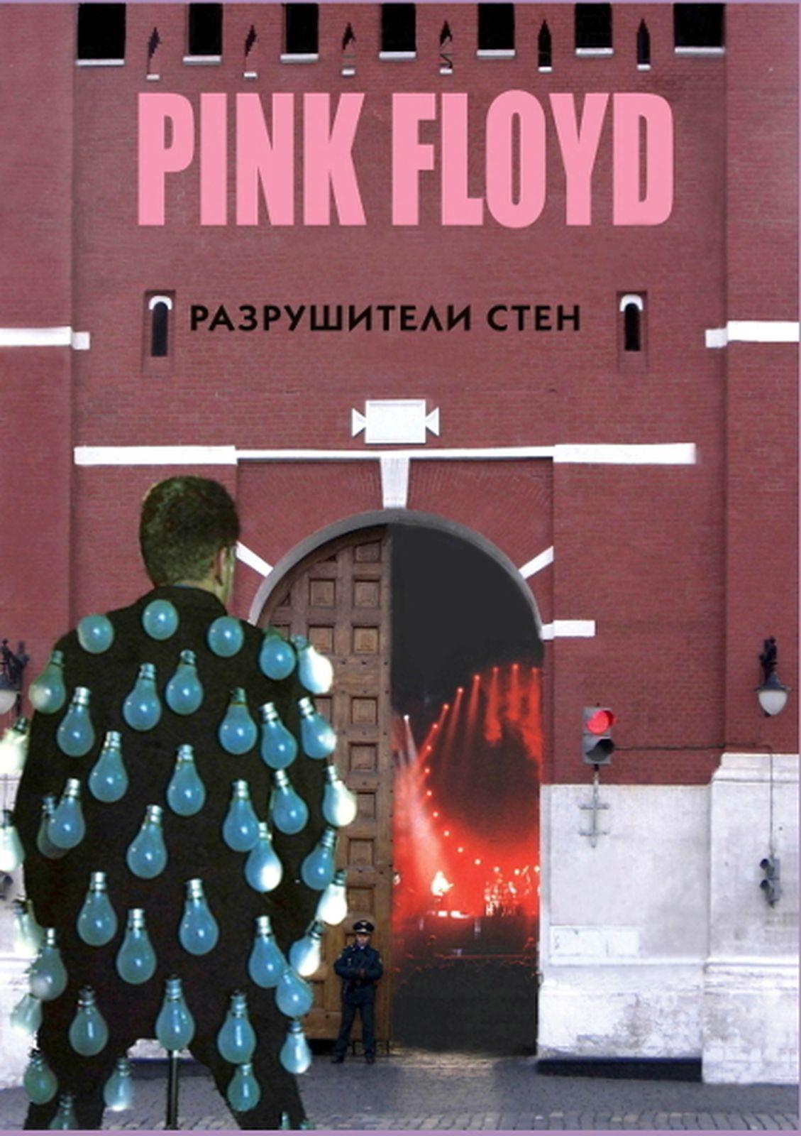 Pink Floyd. Разрушители стен
