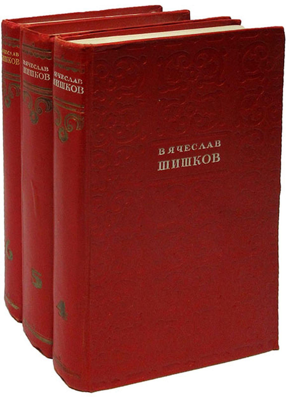Вячеслав Шишков. Избранные сочинения в 6 томах. Тома 4-6. Емельян Пугачев (комплект из 3 книг)