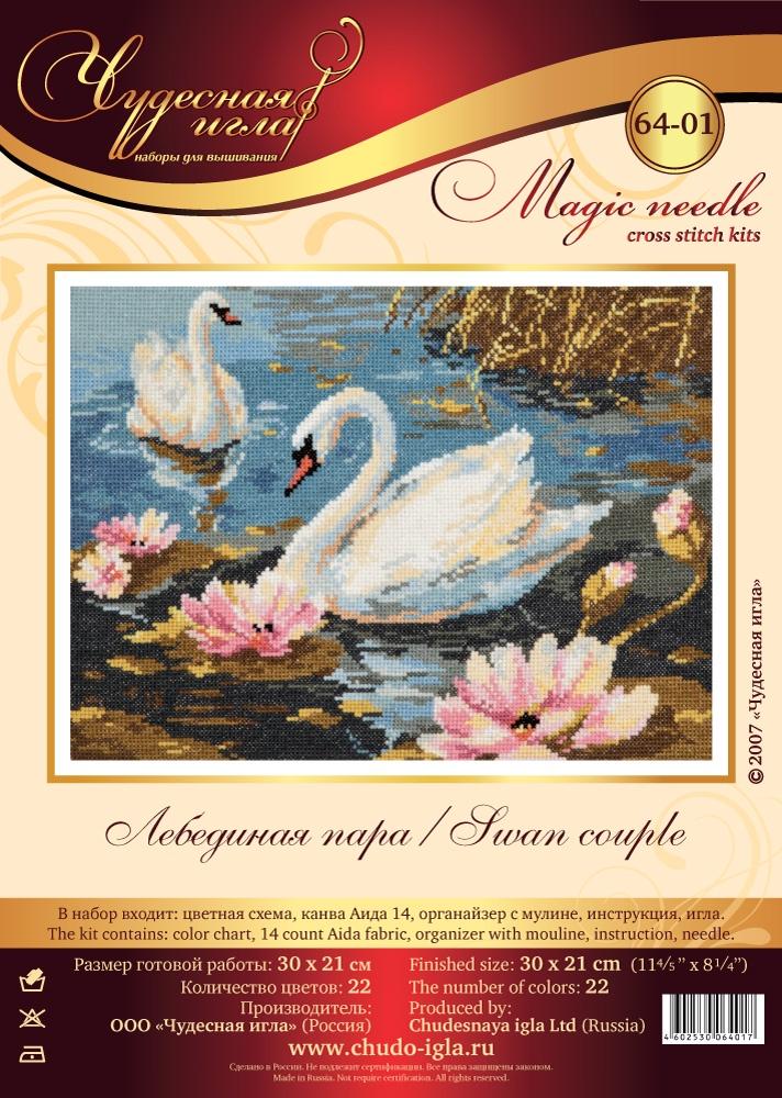 Лебединая пара. Набор для вышивания крестом (Magic needle / Чудесная игла) 30 х 21 см. georg ebers homo sum volume 02