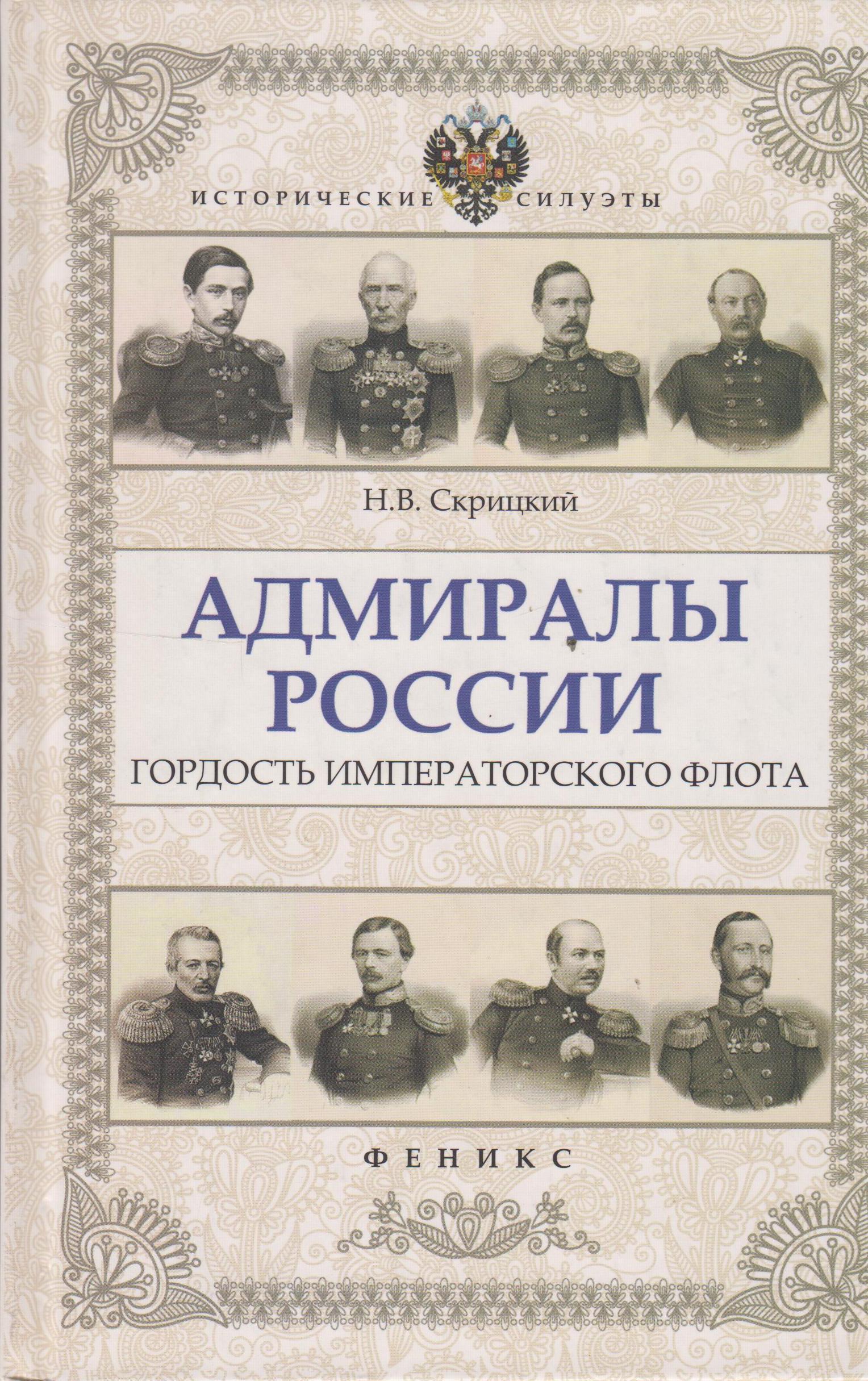 Скрицкий Николай Владимирович Адмиралы России. Гордость Императорского флота
