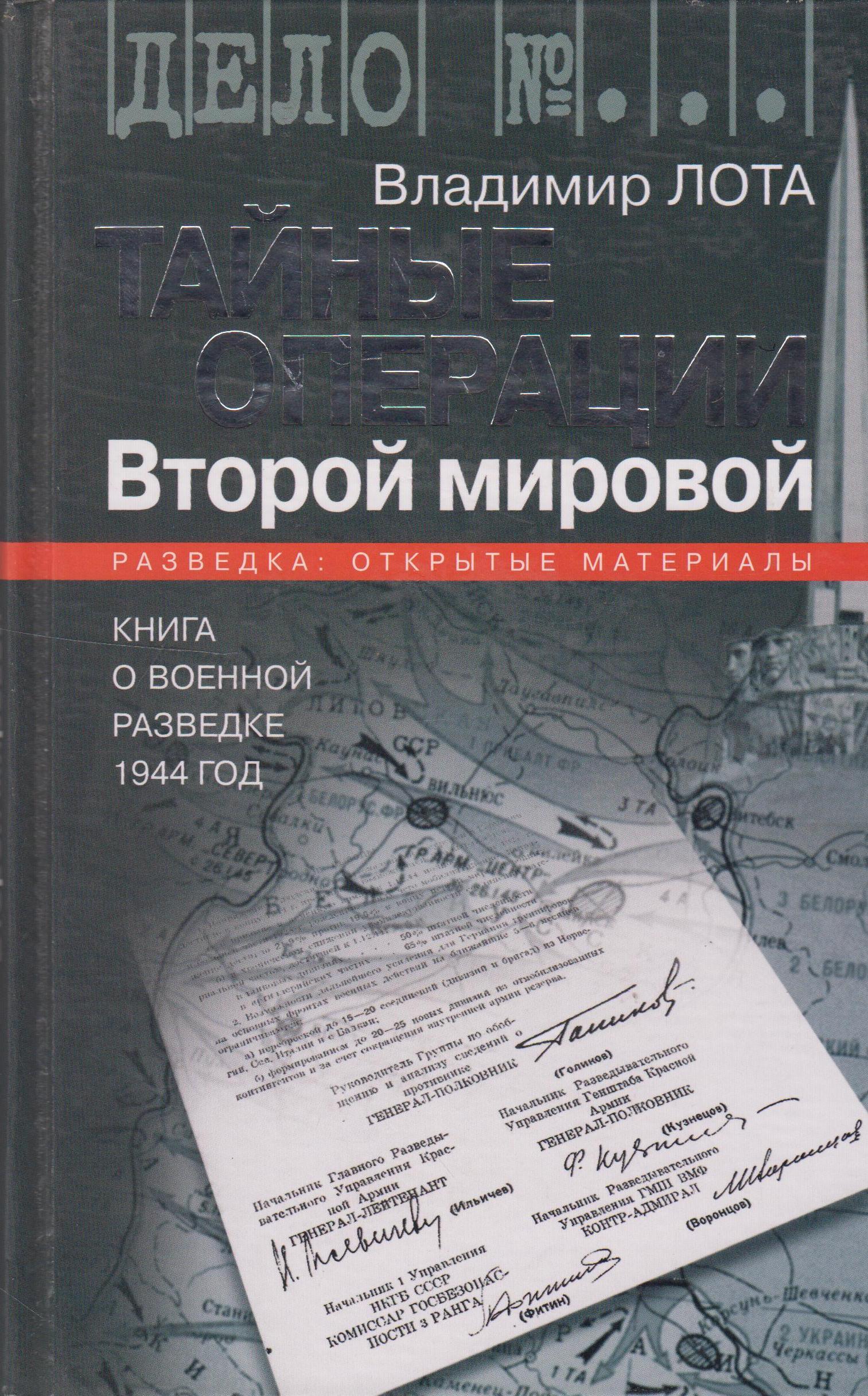 Лота Владимир Тайные операции Второй мировой. Книга о военной разведке. 1944 год.