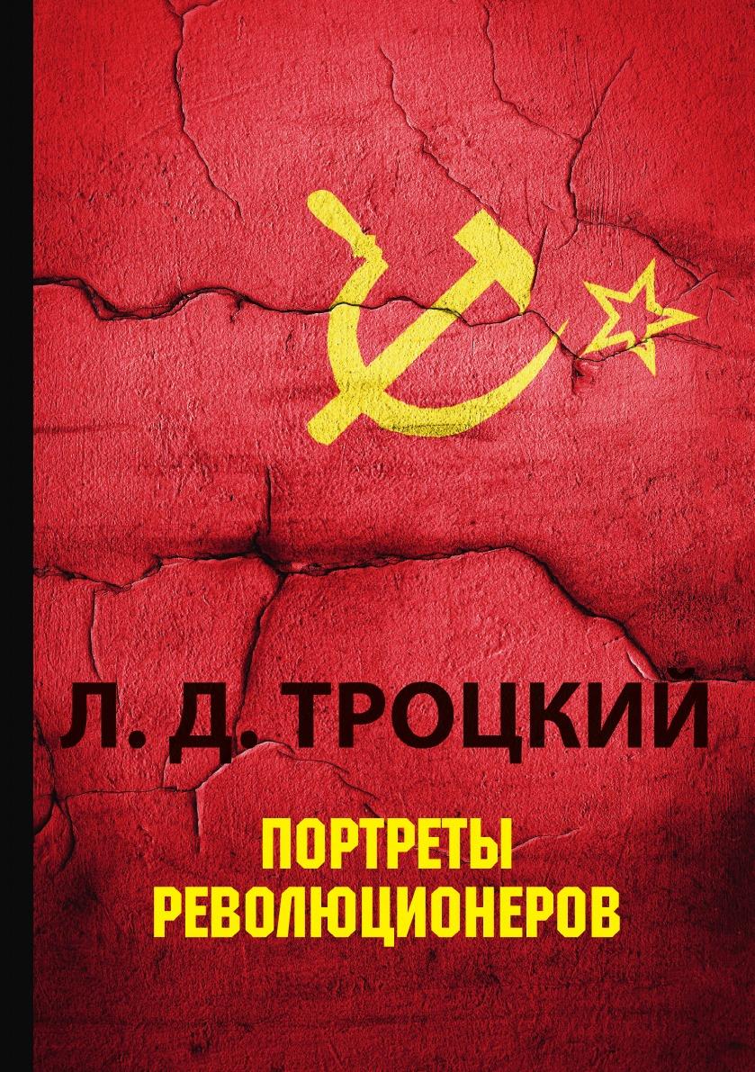 Л. Д. Троцкий Портреты революционеров л д троцкий сталин том 2