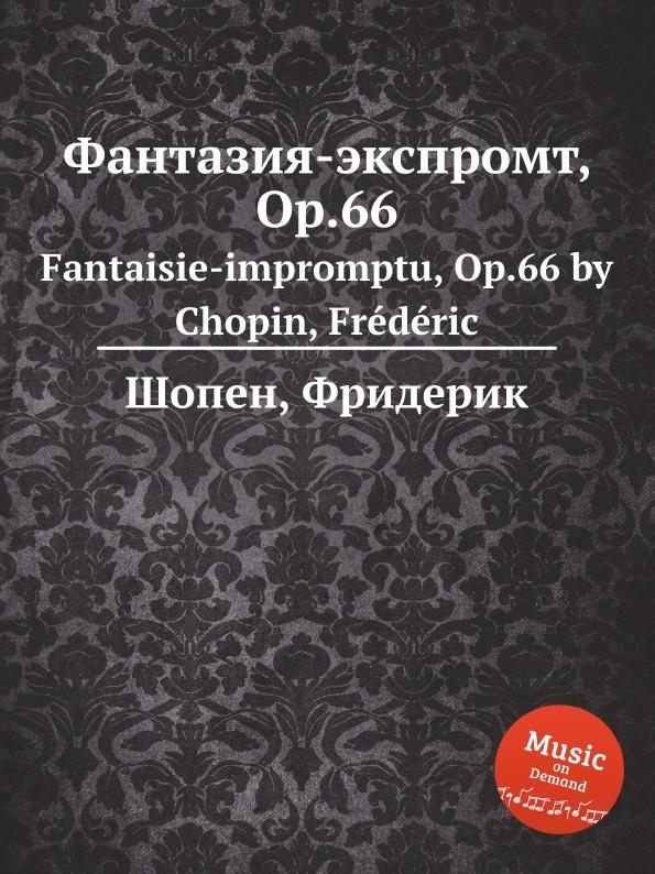 Ф. Шопен Фантазия-экспромт, Op.66. Fantaisie-impromptu, Op.66 ф шопен мазурки op 68 mazurkas op 68