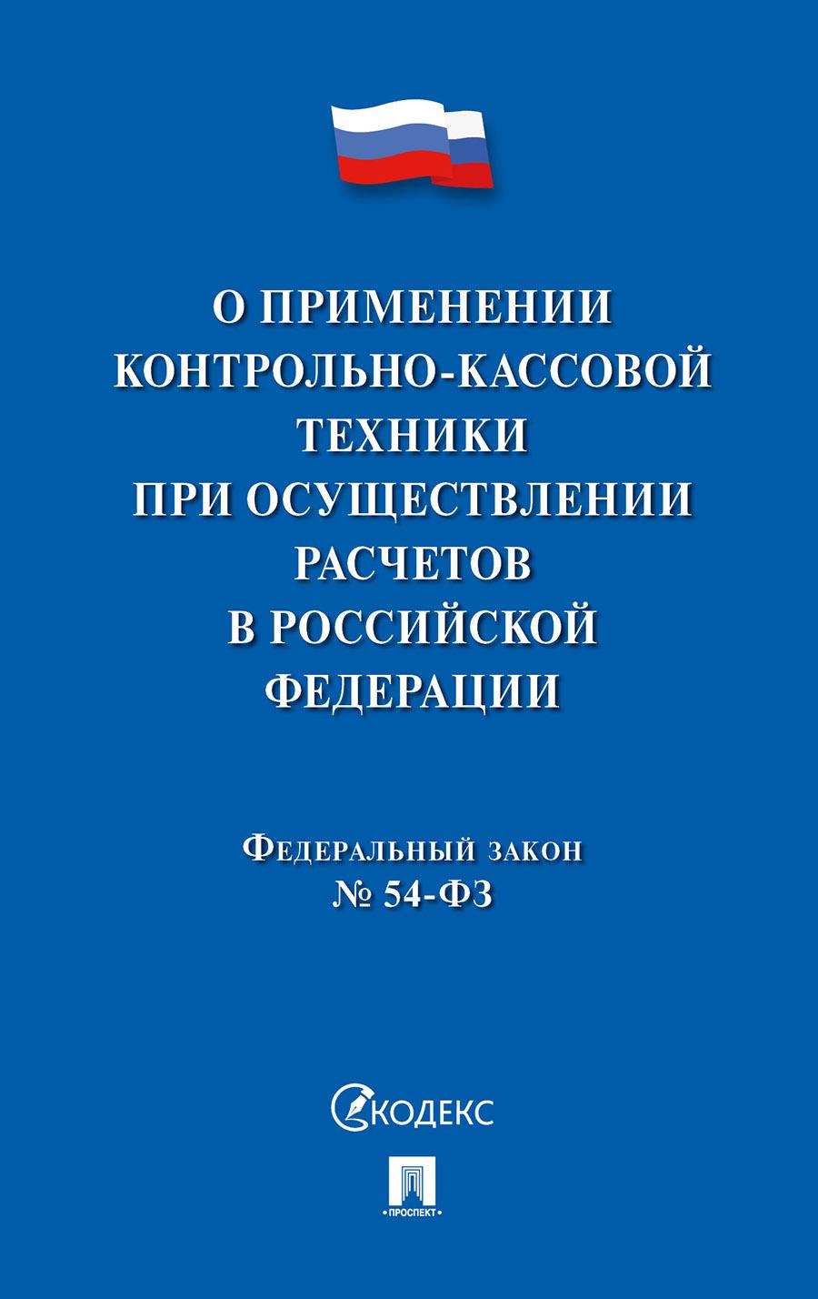 О применении контрольно-кассовой техники при осуществлении расчетов в Российской Федерации. Федеральный закон автокресло закон