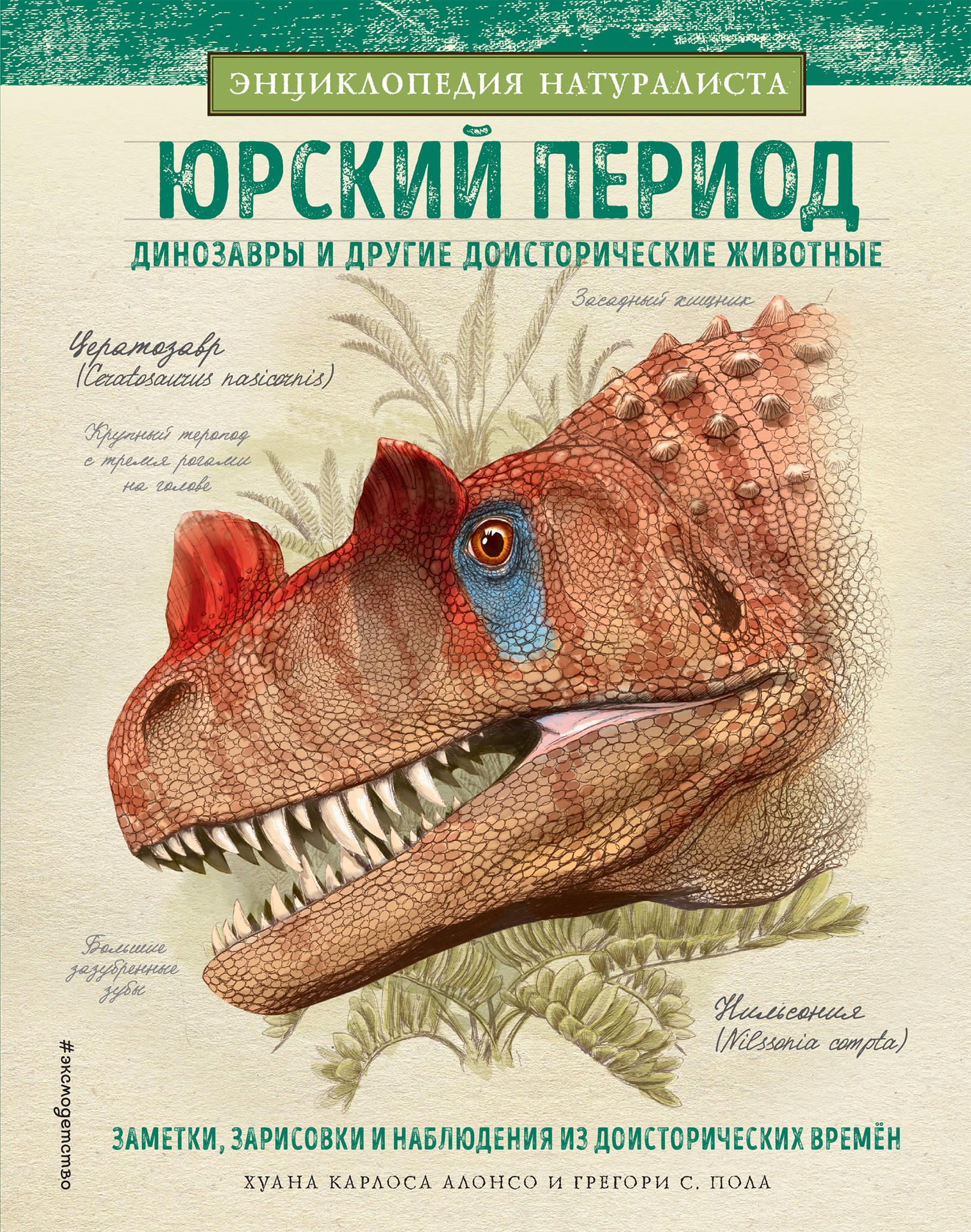 Юрский период. Динозавры и другие доисторические животные динозавры и другие доисторические животные детская энциклопедия