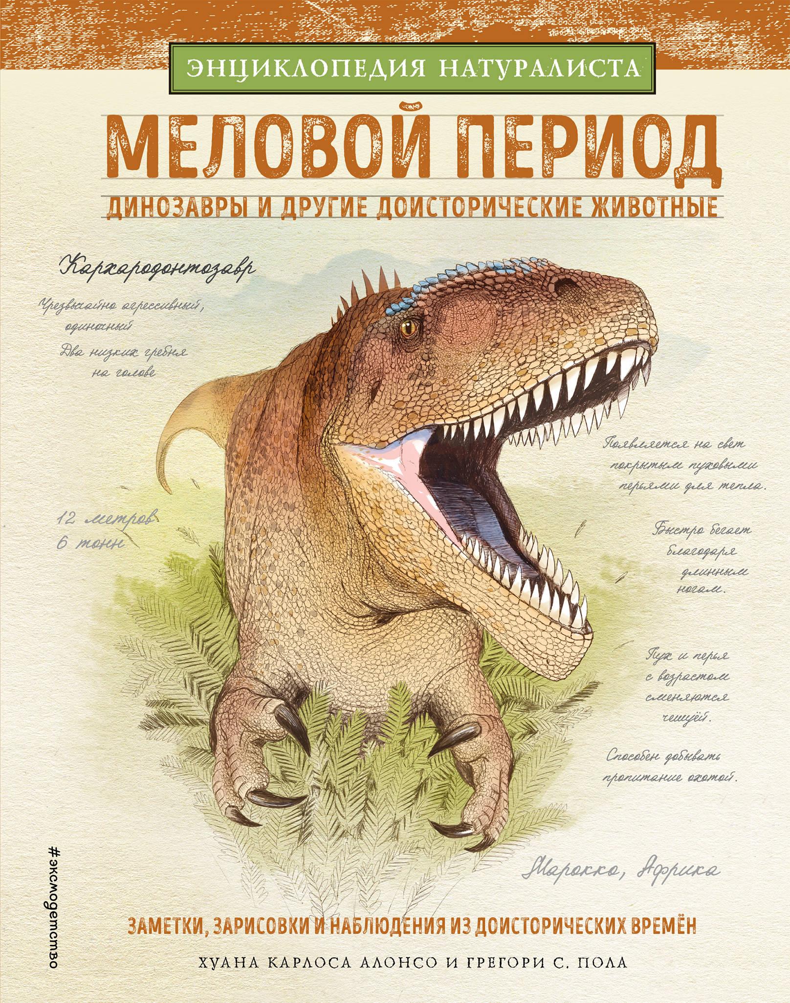 Меловой период. Динозавры и другие доисторические животные динозавры и другие доисторические животные детская энциклопедия
