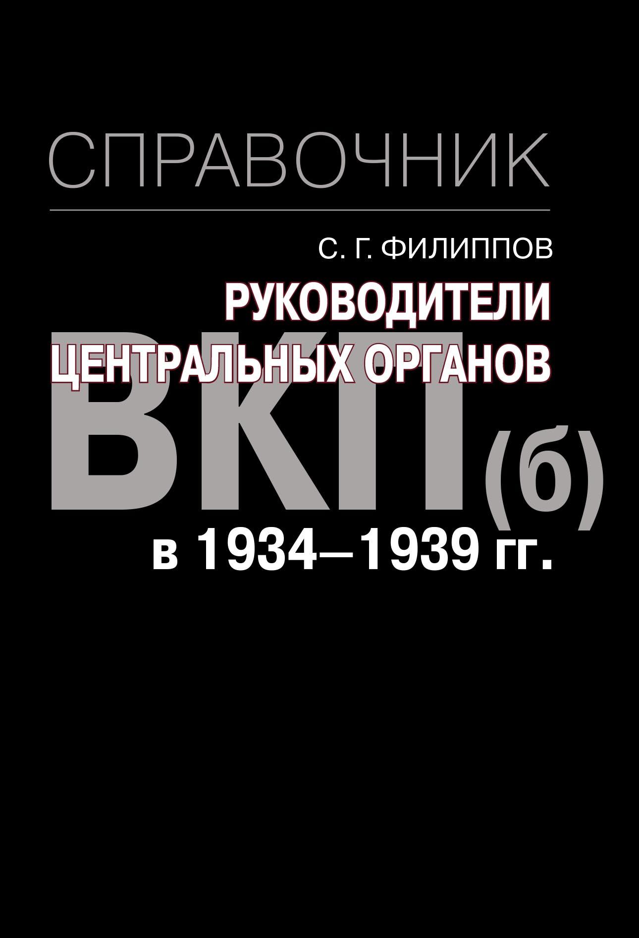 Филиппов С.Г. Руководители центральных органов ВКП(б) в 1934-1939 гг. : справочник цена и фото