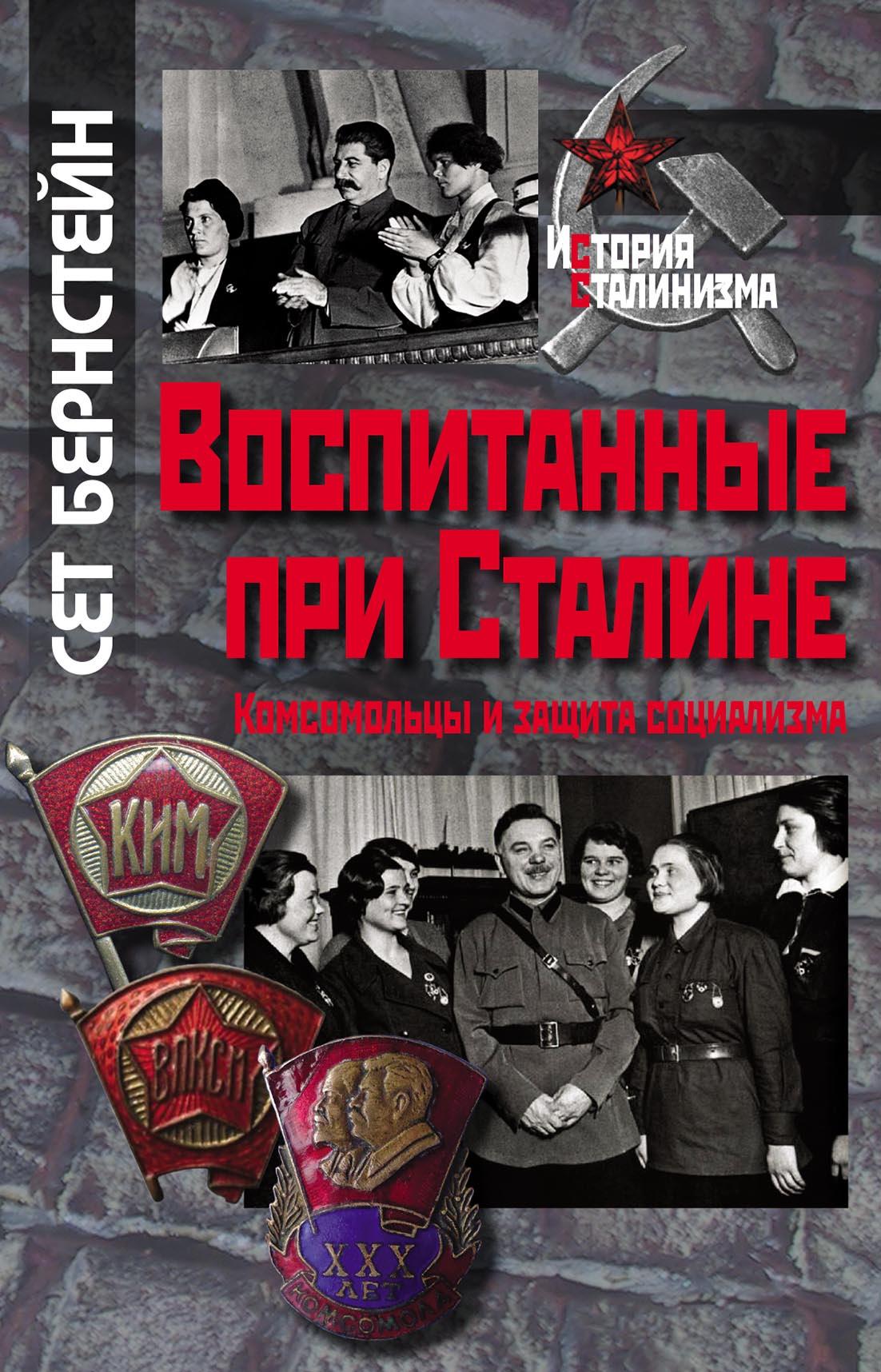 Бернстейн С. Воспитанные при Сталине.