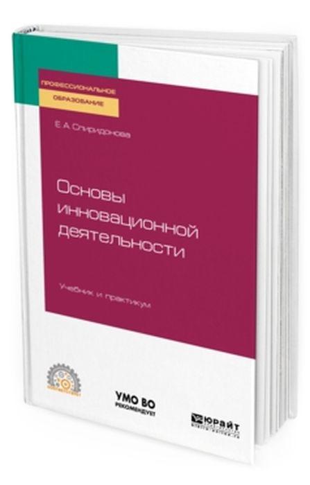 Е. А. Спиридонова Основы инновационной деятельности. Учебник и практикум.